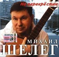 Mihail SHeleg. Na perekrestke - Mihail Sheleg