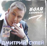 Dmitrij Sulej. Volya zakonnaya - Dmitrij Sulej