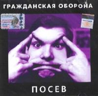 Гражданская Оборона. Посев (2003) - Гражданская оборона