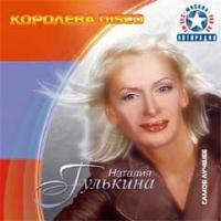 Natalya Gulkina. Koroleva disko. Samoe luchshee - Natalya Gulkina
