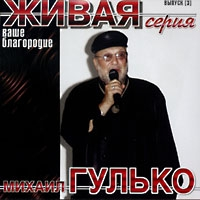Mihail Gulko. Vashe blagorodie. ZHivaya seriya - Mihail Gulko