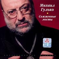 Mihail Gulko. Sozhzhennye mosty - Mihail Gulko