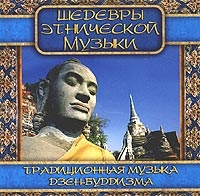 Tradicionnaya muzyka dzen-buddizma - Kote Saj, Dzh Kano