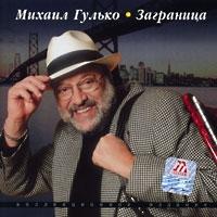 Mihail Gulko. Zagranitsa - Mihail Gulko