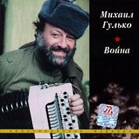 Mihail Gulko. Vojna - Mihail Gulko