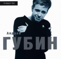 Андрей Губин. Только ты - Андрей Губин