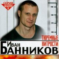 Иван Банников. Тюремные хитрости - Иван Банников