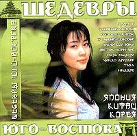 Shedevry Yugo-Vostoka  Yaponiya  Kitaj  Koreya - Tradicionnyj yaponskij orkestr , Orkestr bambukovoj flejty , Seulskij ansambl tradicionnoj muzyki
