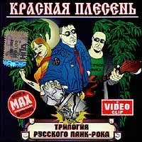 Krasnaya plesen. Trilogiya russkogo pank-roka - Krasnaya Plesen