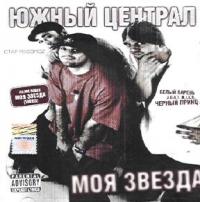 YUzhnyj TSentral. Moya zvezda - Yuzhnyy Central