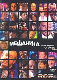 Meshanina Ili NeGoluboy Ogonek 2004 - Tatyana Bulanova, Bi-2 , Chicherina , Garik Sukachev, Mashina vremeni , Neschastnyy sluchay , Philipp Kirkorov