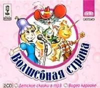 Волшебная Страна. Детские сказки в mp3 (1 Аудиокнига mp3 + 1 VCD)