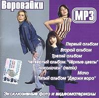 Воровайки  MP3 - Воровайки
