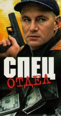 Spets otdel (4 VHS) - Viktor Tatarskiy, Oksana Fandera,  ,