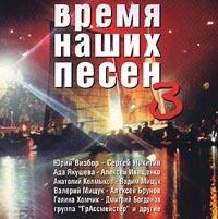Vremya nashih pesen  Chast 3 - Ada Yakusheva, Yuriy Vizbor, Sergey Nikitin, Vadim Mischuk, Valeriy Mischuk, Galina Homchik, Aleksey Ivaschenko