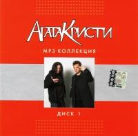 Агата Кристи. MP3 Коллекция. Диск 1 (2004) (mp3) - Группа Агата Кристи