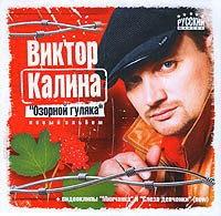 Viktor Kalina. Ozornoj gulyaka - Viktor Kalina