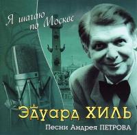 Эдуард Хиль. Песни Андрея Петрова. Я шагаю по Москве - Эдуард Хиль