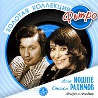 Alla Ioshpe i Stahan Rahimov. Vchera i segodnya. Zolotaya kollektsiya Retro (2 CD) - Alla Ioshpe, Stahan Rahimov