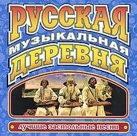 Various Artists. Русская Музыкальная Деревня