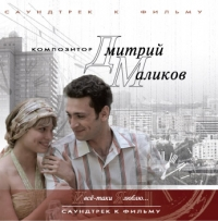 Дмитрий Маликов. И все-таки я люблю... - Дмитрий Маликов