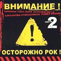 Vnimanie! Ostorozhno ROK! Chast 2 - Vyacheslav Butusov, Chizh & Co , Chicherina , Multfilmy , Kukryniksy , Moralnyj kodeks , Pavel Kashin