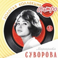 Маргарита Суворова. Золотая коллекция Ретро (2 CD) - Маргарита Суворова