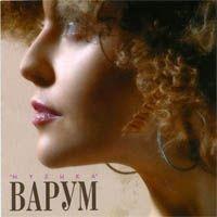 Анжелика Варум. Музыка (2CD) - Анжелика Варум