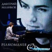 Дмитрий Маликов. Pianomaniя в Оперетте - Дмитрий Маликов