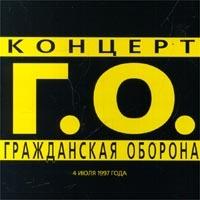 G.O.  Kontsert  4 iyulya 1997 goda - Grazhdanskaya oborona