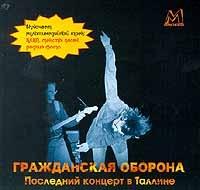 Grazhdanskaya Oborona  Poslednij koncert v Talline - Grazhdanskaya oborona