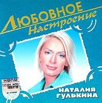 Natalya Gulkina. Lyubovnoe nastroenie - Natalya Gulkina