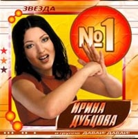 Ирина Дубцова и группа Давай! Давай! Звезда №1 - Ирина Дубцова