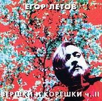 Vershki i koreshki  Chast 2 - Egor Letov, Grazhdanskaya oborona