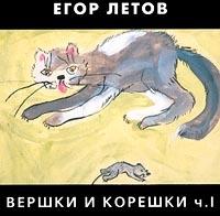 Vershki i koreshki  Chast 1 - Egor Letov, Grazhdanskaya oborona