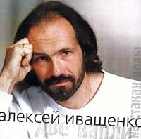 Алексей Иващенко.  Две капли на стакан воды - Алексей Иващенко, Ирина Богушевская