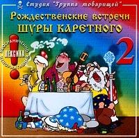 Рождественские Встречи Шуры Каретного - 2 - Шура Каретный
