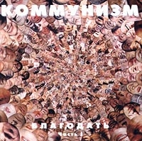 Kommunizm. Blagodat. Vol. I - Kommunizm