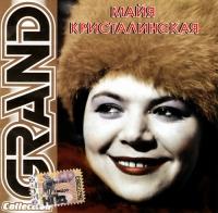 Mayya Kristalinskaya. Grand Collection - Mayya Kristalinskaya