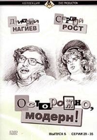 Ostorozhno, Modern! Vol. 5.  Serii 29-35 - Dmitriy Nagiev, Sergej Rost