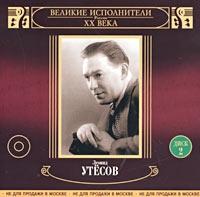 Velikie ispolniteli Rossii XX veka    Disk 2 - Leonid Utyosov