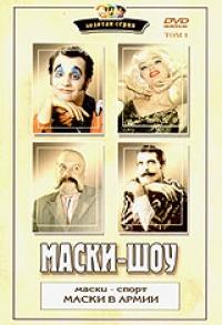 Maski-schow  Tom 1. Maski-sport.  Maski w Armii - Georgij Deliev, Komik - truppa Maski