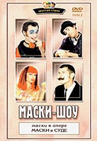 Maski-schow Tom 2. Maski w Opere. Maski w Sude - Georgij Deliev, Komik - truppa Maski