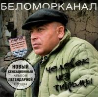 Беломорканал. Человек из тюрьмы - Беломорканал