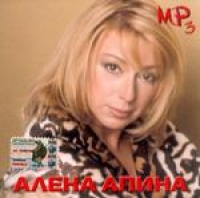 Алена Апина. (mp3) До и после, Лимита, Пропащая душа, Соперница, Энергетический, Лирический - Алена Апина