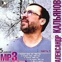 Aleksandr Kalyanov. mp3 Kollektsiya. CHast 1 - Aleksandr Kalyanov