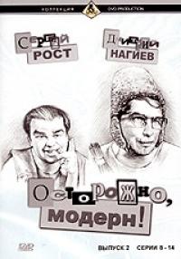 Ostoroschno, Modern! Vol. 2.  Serii 8-14 - Dmitriy Nagiev, Sergej Rost