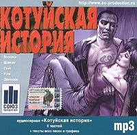 Kotujskaja Istorija. mp3 Kollekzija - Anya Vorobey, Rok-ostrova
