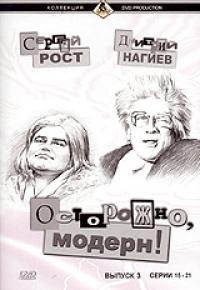 Ostoroschno, Modern! Vol. 3. Serii 15-21 - Dmitriy Nagiev, Sergej Rost