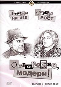 Ostoroschno, Modern! Vol. 4.  Serii 22-28 - Dmitriy Nagiev, Sergej Rost